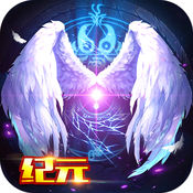 创世纪元手游v1.15最新版