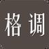 格调文艺范appv4.9.2