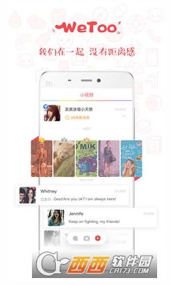 WeToo激萌短视频 1.30安卓版