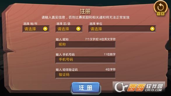 快乐普法游戏平台 v1.0.1官方安卓版
