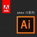 illustrator cc 2017 mac破解版