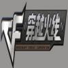 CF骑士之光v4.1.9-v4.2.0升级补丁