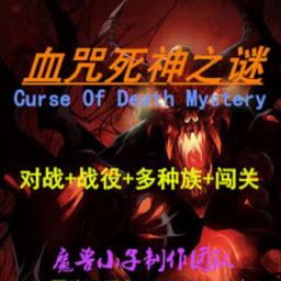 魔兽争霸3血咒死神之谜