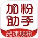人脉加粉助手v1.0.8 安卓最新版