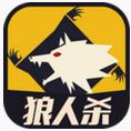 天黑狼人杀1.0.5安卓版