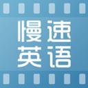 慢速英语视频app