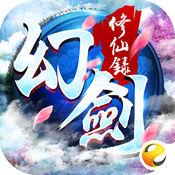 IOS幻剑修仙录游戏官方版v1.0.4