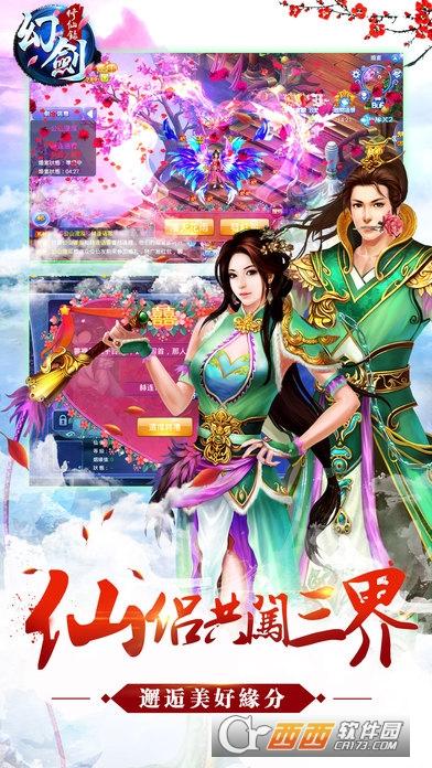 IOS幻剑修仙录游戏官方版 v1.0.4