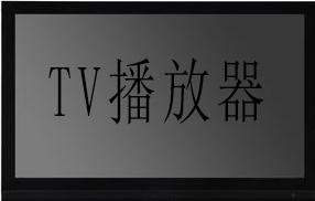 TV播放器