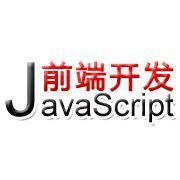 高性能JavaScript编程教程