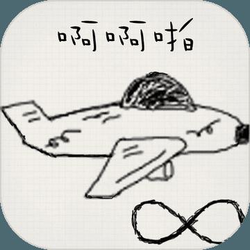 啊啊啪声控打飞机v2.4.3.2 免费版