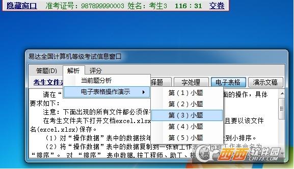 计算机二级access软件2017 最新版