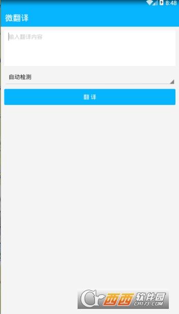 微翻译 1.0安卓版