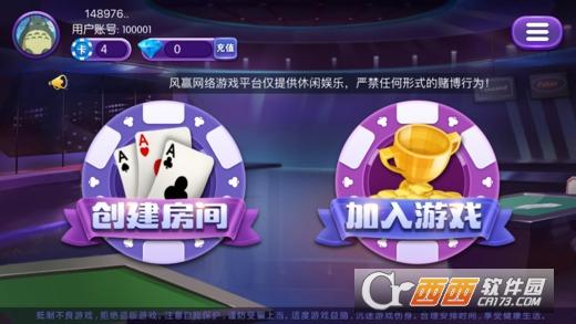 IOS萧山双扣游戏官方版 v1.0