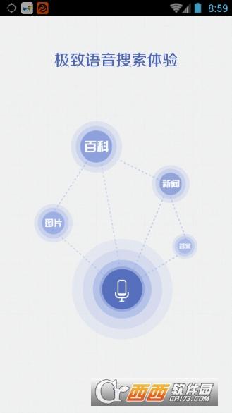 科大讯飞翻译软件随身译 v1.1.1045安卓最新版