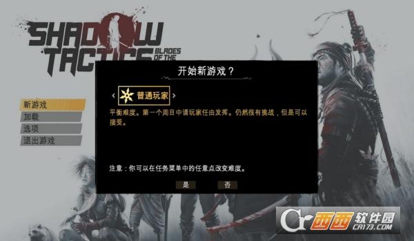 影子战术:将军之刃 v1.3.4.f升级档+未加密补丁 3DM版