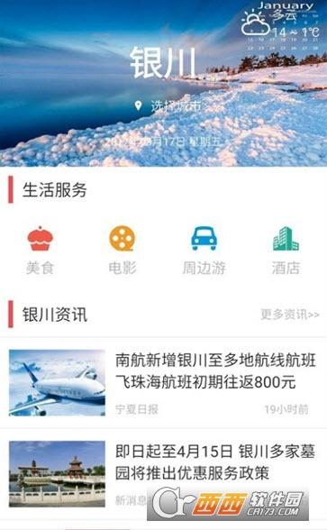 宁夏日报app v1.0.6安卓版