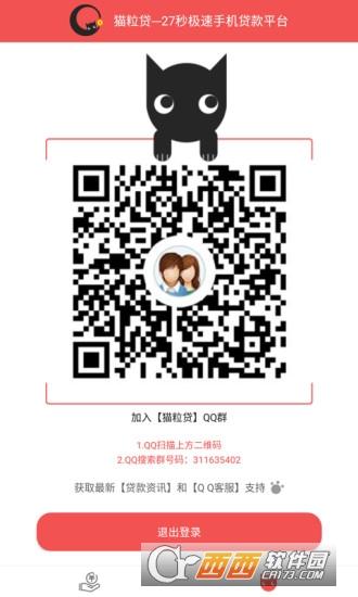 猫粒贷app V2.0.3 最新版