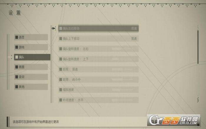 尼尔:机械纪元3DM汉化补丁 v1.5最新版