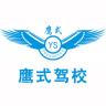 鹰式驾校app