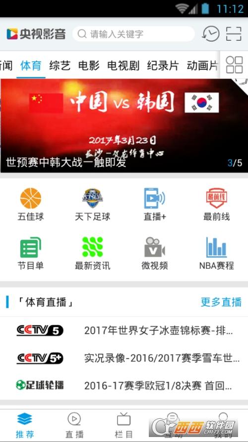 央视影音赛事直播app v6.6.2 安卓版