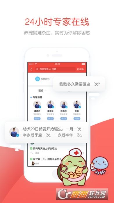 共享宠物(有宠)app v4.4.0 官方安卓版