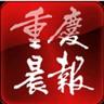 重庆晨报v2.3.2
