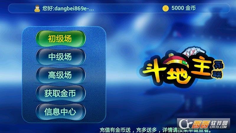 永联斗地主V1.13电视版截图3
