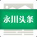永川头条appv1.1.0 安卓手机版