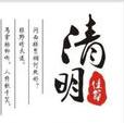 2017清明节手抄报模板图片