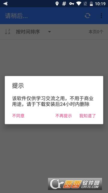 山寨云4.9.0最新版 v4.9.0 安卓版