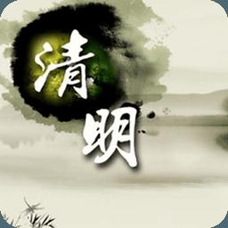2017清明节快乐图片大全