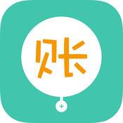 记账圈子账本苹果版软件V2.12.1最新版