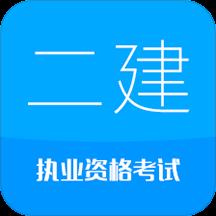 2018二级建造师appV6.2  最新版