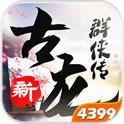 新古龙群侠传最新v4.0.3 安卓版