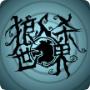 狼人杀世界app安卓版v1.2.28最新版