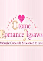 乙女恋爱拼图Otome Romance Jigsaws简体中文硬盘版