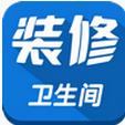 卫生间装修APP1.3安卓版