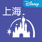 上海迪士尼度假区ios版