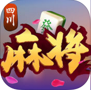 四川麻将电玩城1.4.5安卓版