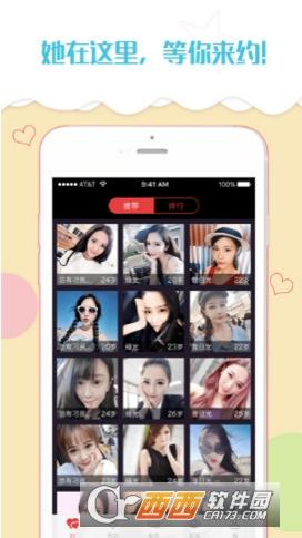 陌陌恋爱会所app v8.9.2  安卓版