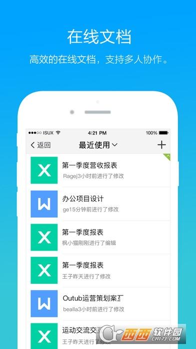 腾讯tim【轻版QQ】苹果版 v2.1.0 ios版
