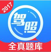 车轮驾考宝典app2017