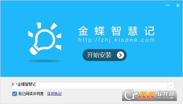 金蝶智慧记 v6.21.0.0 官方安装版