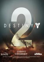命运2游戏中文版