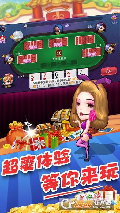 华宇盘锦麻将作弊器 V3.5.2最新版