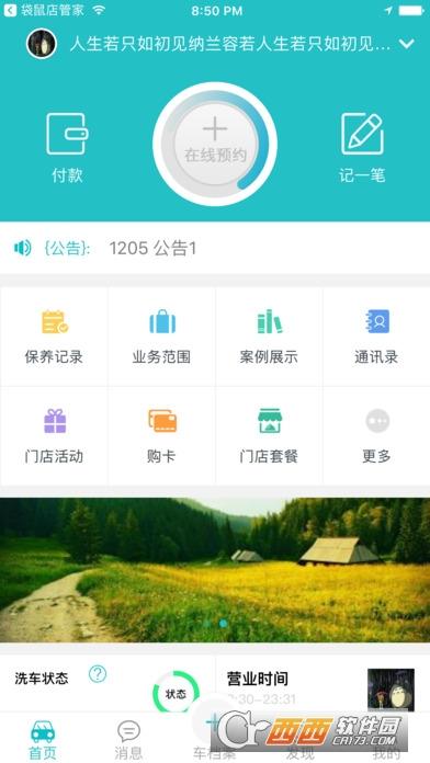 袋鼠车管家app V1.9.6  安卓版