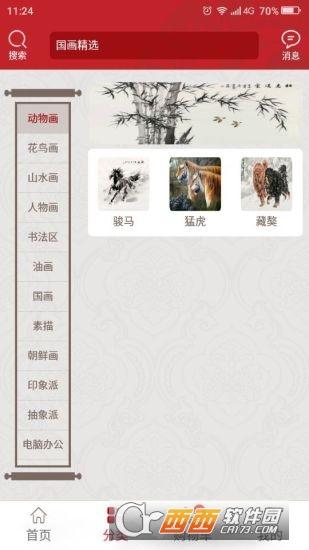 淘艺宝app v2.3.0安卓版