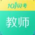 101贝考教师资格考试app安卓版v6.9.2安卓手
