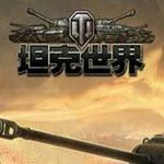 坦克世界战争沙盘v41.1